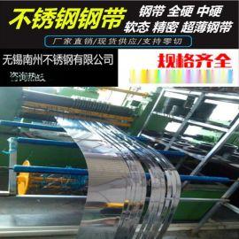 代客分条加工精密不锈钢带材 软态316L不锈钢卷带