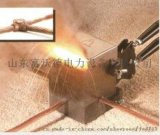 供应富沃德放热焊接及专用焊药