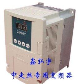 带有手控盒控制的线切割专用变频器(XINHY-SC)