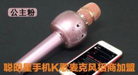 话筒怎么在手机上唱歌?手机k歌用什么话筒好?