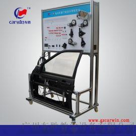 【广州车胜】电动车窗门锁实训考核平台 汽车教学实训设备仪器
