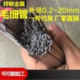 304毛細管 醫用不鏽鋼精密管 316L鋼管無毛刺切割 衛生級無縫鋼管