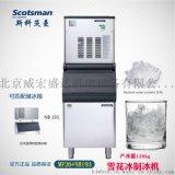 斯科茨曼商用120kg雪花冰制冰机 MF26