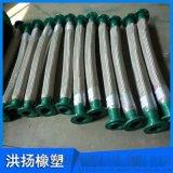 不鏽鋼金屬軟管 法蘭式金屬軟管