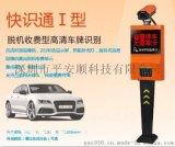 最便宜的全離線型車牌識別收費停車場系統廠家