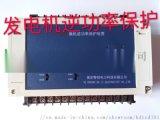 山东发电机逆功率保护装置功能