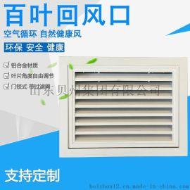 铝合金双层百叶风口 优选材质 坚固耐用百叶风口