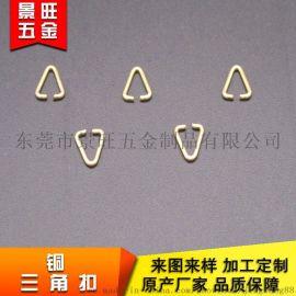 东莞长安景旺五金供应铜三角扣 开口三角扣 环保耐用