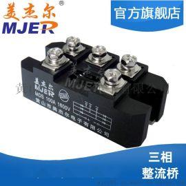 三相整流桥 MDS100A MDS100-16 电焊机整流桥 整流器模块