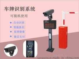 停車場設備廠家直供 車牌識別 道閘 停車場管理系統