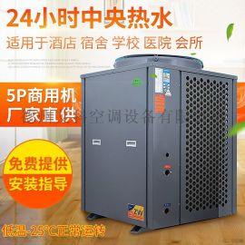 5P商用空氣源熱泵 高端配置 樣式齊全