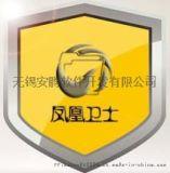 凤凰卫士加密软件