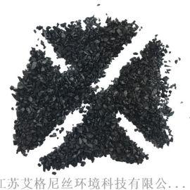 艾格尼丝活性炭 高吸附优质椰壳活性炭