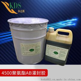 科达斯KDS-4500聚氨酯AB胶