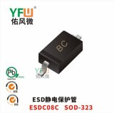 ESD静电保护管ESDC08C SOD-323封装印字BC YFW/佑风微品牌