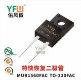 特快恢复二极管MUR1560FAC TO-220FAC封装 YFW/佑风微品牌