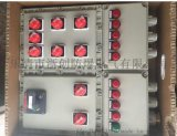 BXM(d)-10K防爆照明動力配電箱