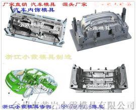 生产注塑模具工厂汽车灯模具加工制造