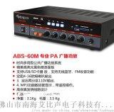 藍牙MP3二分區經濟型定壓小功放ABS-60M