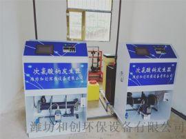 自来水消毒装置全自动电解次氯酸钠发生器
