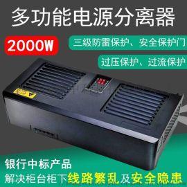银行柜台线路整理归纳电源分理器多功能电源集中盒电源分理器线路整理