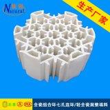 供应优质陶瓷多孔连环 化工填料 塔填料 轻瓷填料