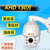 AHD 高清监控摄像头  模拟球机