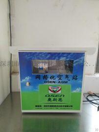 区域网格化微型空气质量监测系统生产厂家