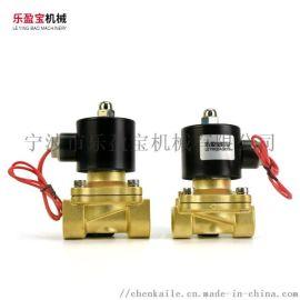 乐盈宝纯铜大体2W电磁阀二通二位常闭式通电打开水阀