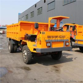 地下挖矿运输用矿用四不像车小型翻斗车 地下自卸车 经济高效价低