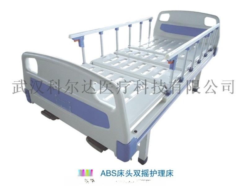 A10 ABS床头双摇护理床,病床