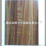 深圳 廠家加工不鏽鋼防鏽防潮木紋轉印板