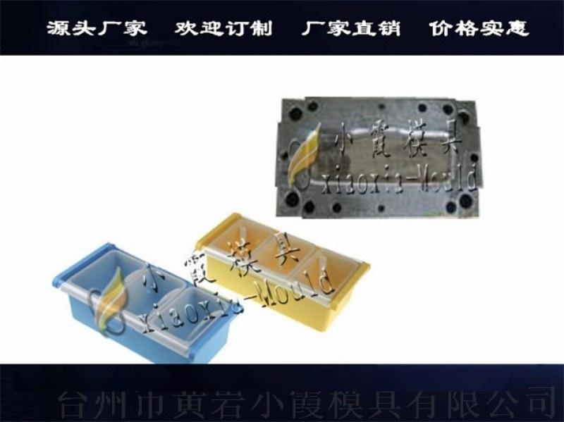 日用品模具ABS壁掛式調味盒塑料模具