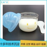 婴儿PP玻璃喂食碗盖食品级PP碗盖注塑加工