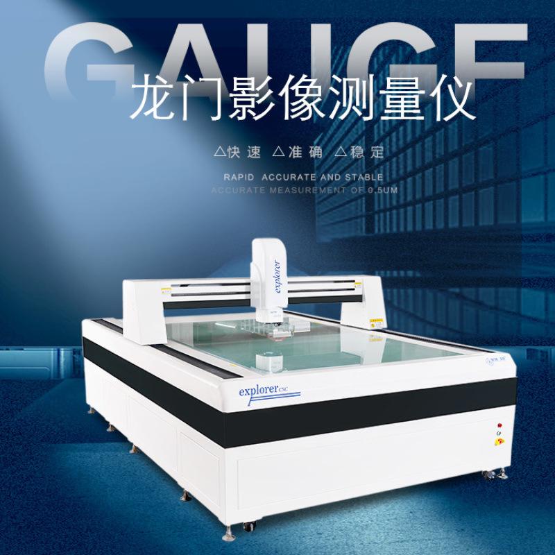 大行程影像仪 自动影像测量仪 龙门测量仪