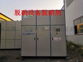 50吨 100吨 150吨往复炉排脱硝设备厂家电话