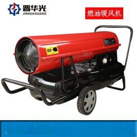 陕西工业热风机暖风机养殖工业厂家供应