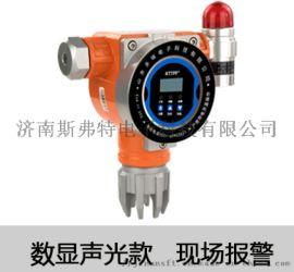 VOC气体浓度检测仪固定式报警器厂家直发