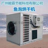 鱼泡烘干机、热泵烘干机
