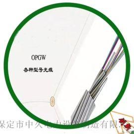 专业生产电力线路OPGW光缆特点,应用范围