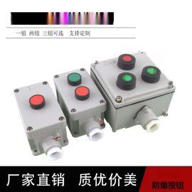 防爆控制按钮防爆启动停止开关防爆开关盒防爆灯按钮