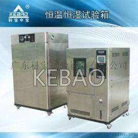 150L恒温恒湿箱 浙江恒温恒湿 可程式恒温恒湿箱