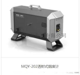 MQY-202透射式烟度计