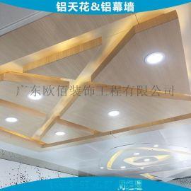 设计定做造型铝单板天花 造型装饰幕墙铝单板安装