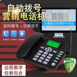GSM自动语音电话营销助手自动拨号插卡无线电话