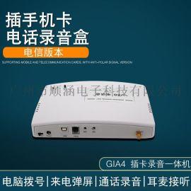 CDMA 无线电话录音盒|批量拨号|耳麦通话