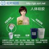 紅葉硅膠 液體硅膠 人體娃娃 人體硅膠