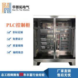 苏州环保节能控制柜厂商-控制柜厂家-华普拓电气