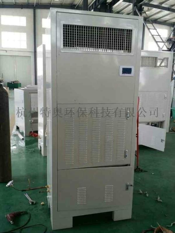 恒温恒湿机,控温控湿设备,酒窖低温专用恒温恒湿机