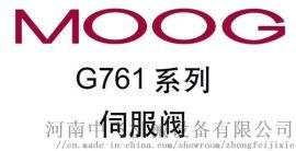 穆格MOOG伺服阀G761-3033B维修销售